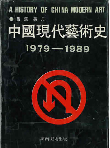 A History of China Modern Art 1979-1989