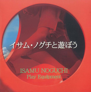 Isamu Noguchi: play equipment