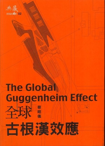 The Global Guggenheim Effect