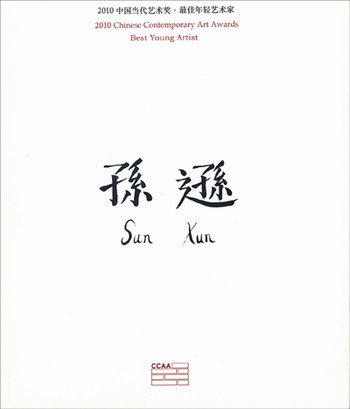 2010 Chinese Contemporary Art Awards Best Young Artist: Sun Xun