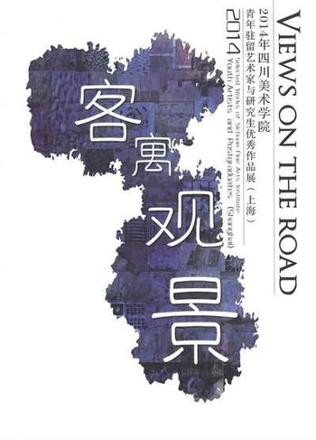Views on the Road: 2014 Selected Works of Sichuan Fine Arts Institute - Youth Artists and Postgradua