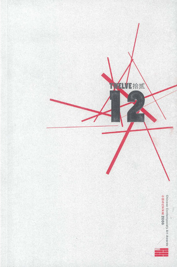 Twelve: Chinese Contemporary Art Awards 2006