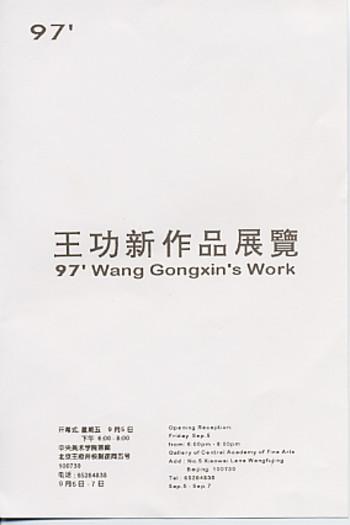 '97 Wang Gongxin's Work