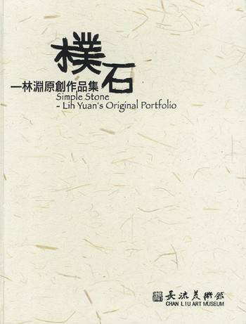 Simple Stone: Lin Yuan's Original Portfolio