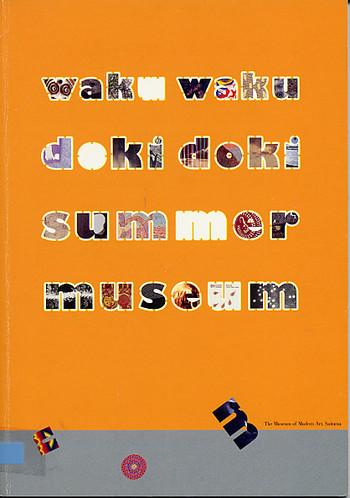 Waku Waku Doki Doki Summer Museum