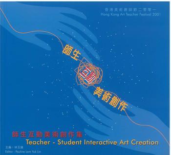 Hong Kong Art Teacher Festival 2001: Teacher-Student Interactive Art Creation