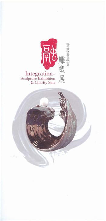 Integration: Sculpture Exhibition & Charity Sale
