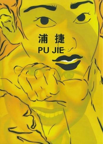 Pu Jie