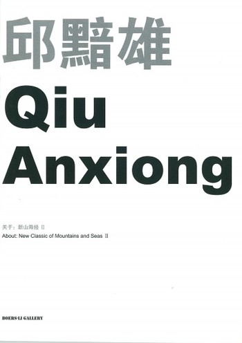 Qiu Anxiong: About: New Classic of Mountains and Seas II