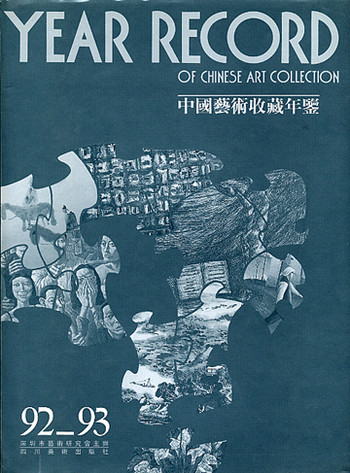 Year Record of Chinese Art Collection 92_93