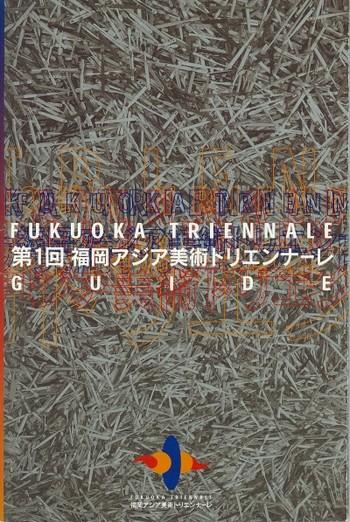 Fukuoka Triennale Guide