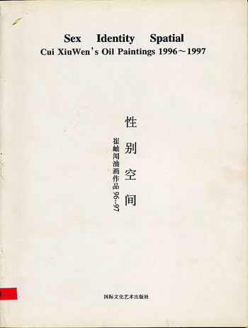 Sex, Identity Spatial: Cui Xiuwen's Oil Paintings 1996-1997