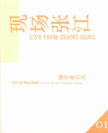 City In Progress / Live From Zhang Jiang 01
