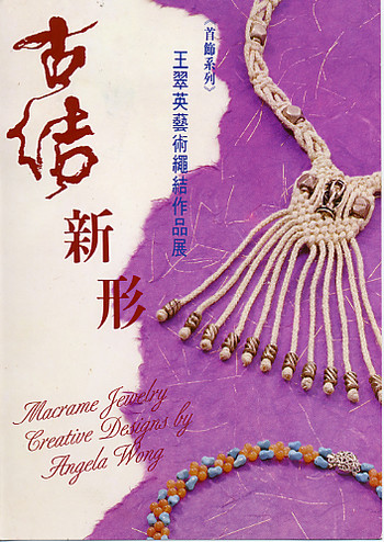 Macrame Jewelry - Creative Designs by Angela Wong: A Solo Exhibition of Artistic Jewelry