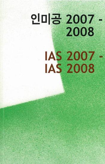 IAS 2007 - IAS 2008
