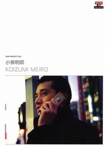 MAM Project 009: Koizumi Meiro