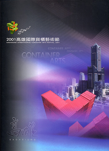 Kaohsiung International Container Arts Festival, 2001