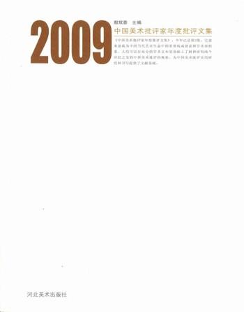 2009 Selected Critiques