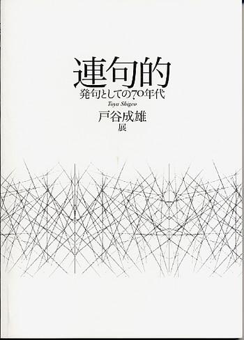 Shigeo Toya