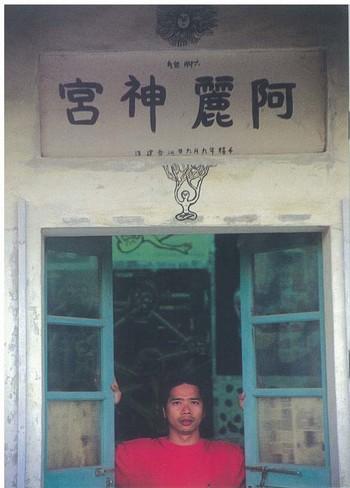 (A Li Shrine)