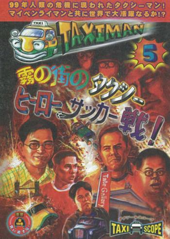 Taximan (Volume 5: Fog City Taxi Hero Football Game!)