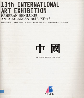 13th International Art Exhibition - The People's Republic of China