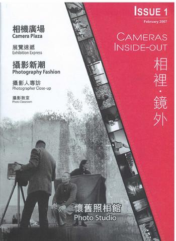 Cameras Inside-out