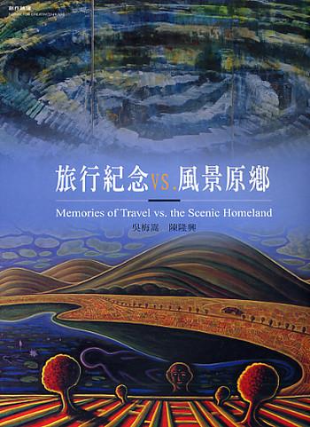 Forum for Creativity in Art: Memories of Travel vs. the Scenic Homeland
