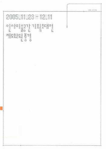 (Kim Ji-Eun Exhibition)