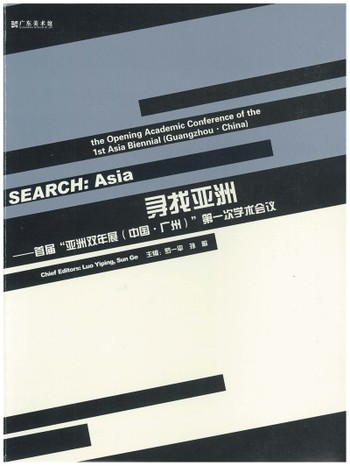 Search: Asia: the Opening Academic Conference of the 1st Asia Biennial (Guangzhou · China)