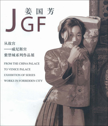 JGF: from the China Palace to Venice Palace