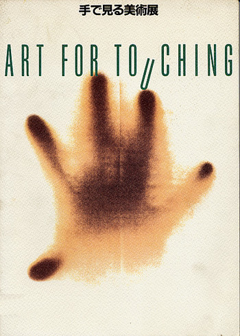Art For Touching
