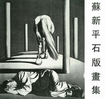 Album of Su Xinping's Lithographs