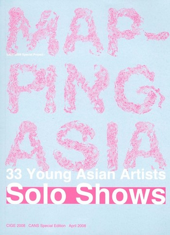 CIGE 2008 Special Project -- Mapping Asia: 33 Young Asian Artists Solo Shows