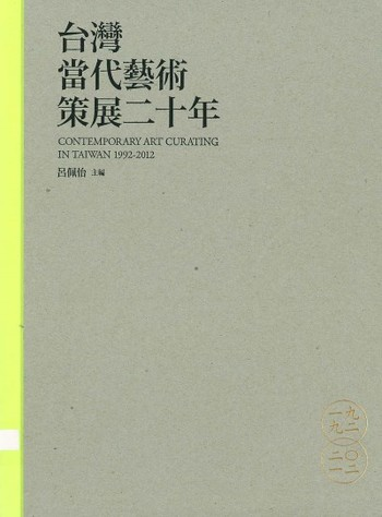 Contemporary Art Curating In Taiwan 1992-2012