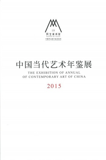 The Exhibition of Annual of Contemporary Art of China