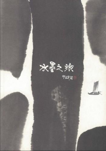 (Shui Mo Zhi Lei)