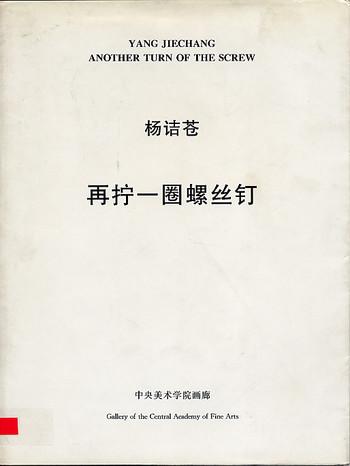 Yang Jiechang: Another Turn of the Screw