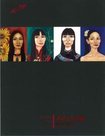 Gallery for Citizens: Liu I-lan: I Am I