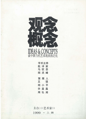 Ideas & Concepts: New Forces from Asia