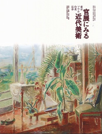 Toward the Modernity: Images of Self & Other in East Asian Art Competitions