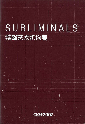 China International Gallery Exposition 2007: Special Art Event: Subliminals