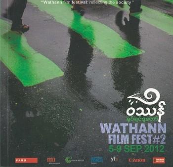 Wathann Film Fest #2
