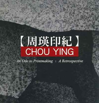 Chou Ying: An Ode to Printmaking: A Retrospective
