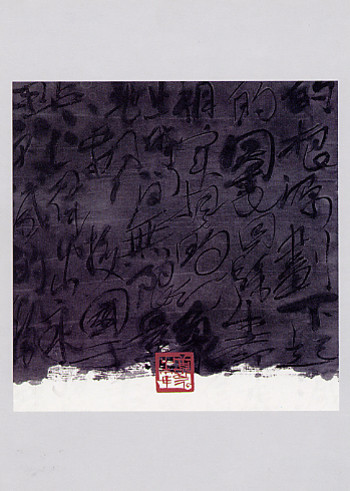 Fung Ming-chip Calligraphy
