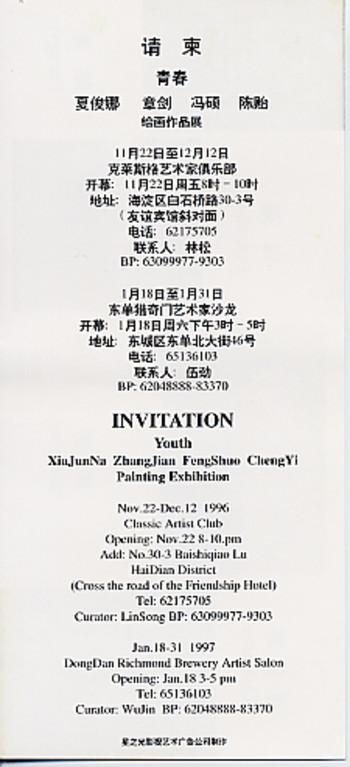 Youth - Xia Jun Na, Zhang Jian, Feng Shuo, Cheng Yi Painting Exhibition