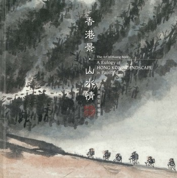 The Art of Huang Bore: A Eulogy of Hong Kong Landscape in Painting