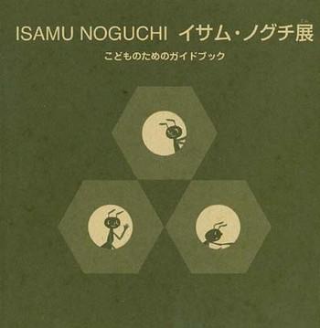 (Isamu Noguchi: Guidebook for Children)