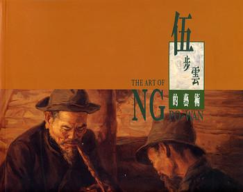 The Art of Ng Po-Wan
