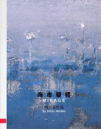 Mirage By Zhou Jirong